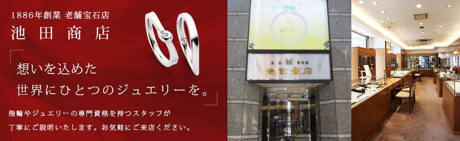 1886年創業老舗宝石店「池田商店」 想いを込めた世界にひとつのジュエリーを