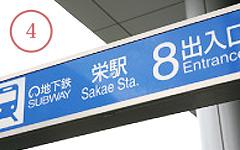 栄8番出口