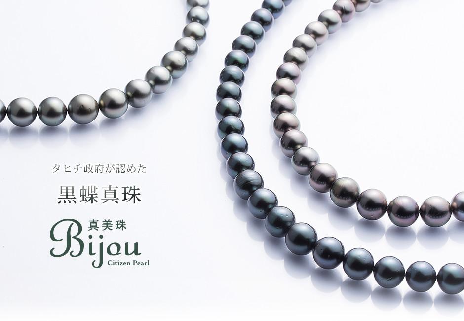 タヒチ政府が認めた黒蝶真珠