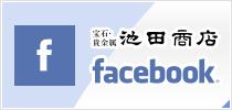 池田商店Facebookページ