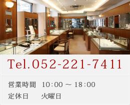 TEL.0522217441営業時間10:00~18:00