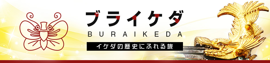 ブライケダ~イケダの歴史にふれる旅~