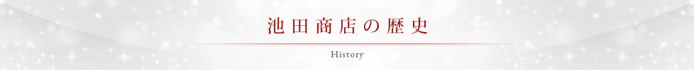 池田商店の歴史