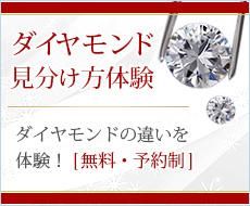 はじめての方のダイヤモンド見分け方体験!