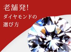 老舗発!ダイヤモンドの選び方