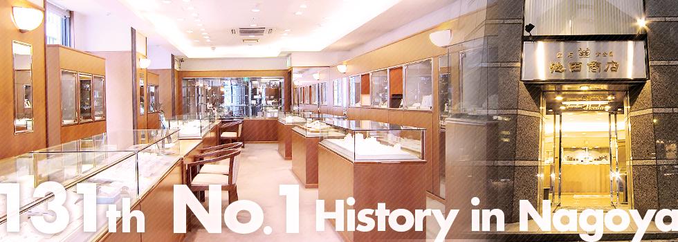 名古屋で一番歴史ある宝石店