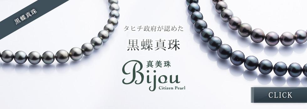 タヒチ政府が認めた黒蝶真珠 Bijou