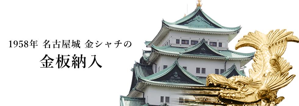 1958年 名古屋城 金シャチの金板納入