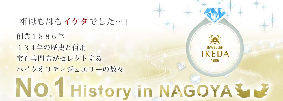 「祖母も母もイケダでした…」名古屋の老舗宝石店の信用と実績