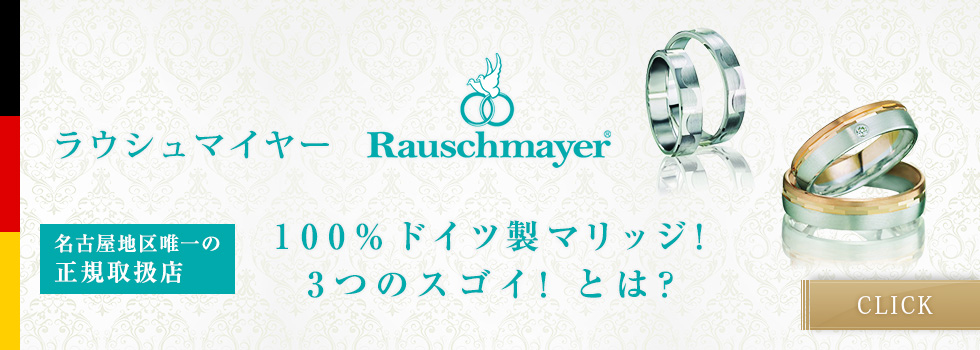 ドイツの熟練職人の傑作rauschmayer