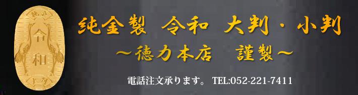 新元号 令和 純金製大判・小判