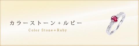 カラーストーン+ルビー
