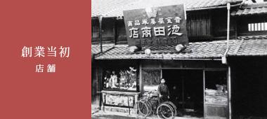 創業当初の店舗