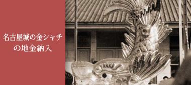 名古屋城の金シャチの地金納入