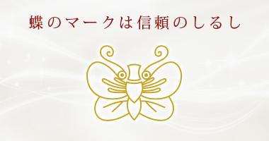 蝶のマークは信頼のしるし