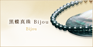 黒蝶真珠Bijou