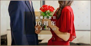 結婚記念日 10周年 スイート