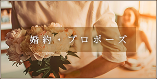 婚約・プロポーズ