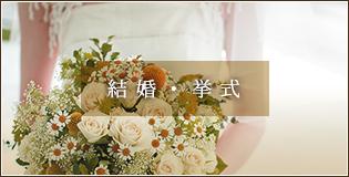 結婚・挙式